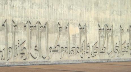 Le Mur du Souvenir – Agadir