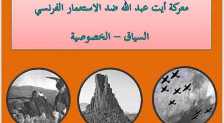 """ندوة علمية وطنية تحت عنوان """"معركة ايت عبد الله ضد الاستعمار الفرنسي"""""""
